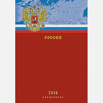 Государственная символика. Россия (А5, 176л.)