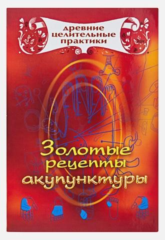 Кановская М. - Золотые рецепты акупунктуры обложка книги