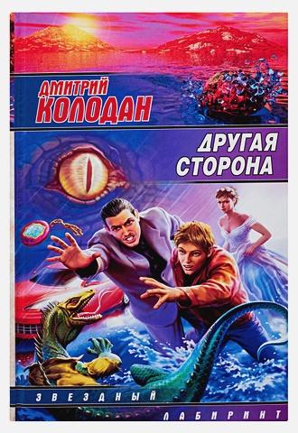 Колодан Дмитрий - Другая сторона обложка книги
