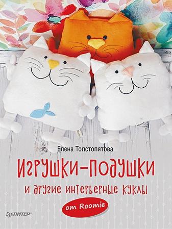 Толстопятова  Е А - Игрушки-подушки и другие интерьерные куклы от Roomie обложка книги