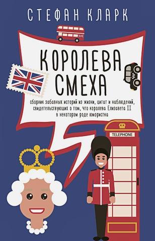 Кларк С. - Королева смеха обложка книги