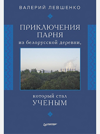 Левшенко В Т - Приключения парня из белорусской деревни,  который  стал  ученым обложка книги