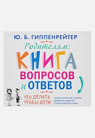 Гиппенрейтер Ю.Б. - Родителям:книга вопросов и ответов (на CD диске) обложка книги