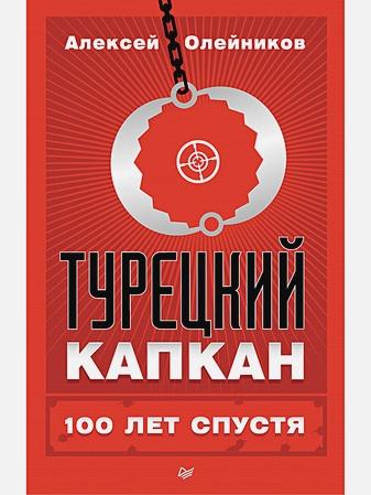 Олейников А В - Турецкий капкан: 100 лет спустя История повторяется обложка книги