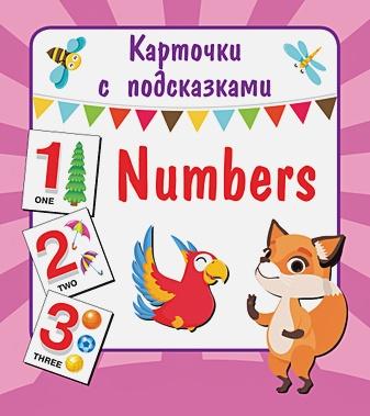 Двинина Л.В. - Numbers обложка книги