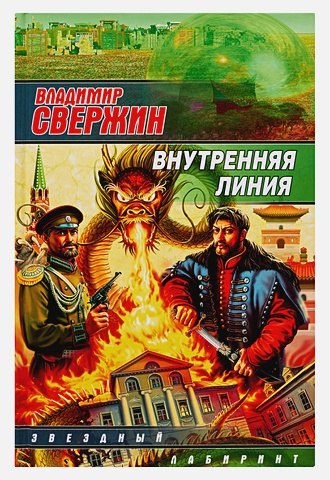 Свержин В. - Внутренняя линия обложка книги