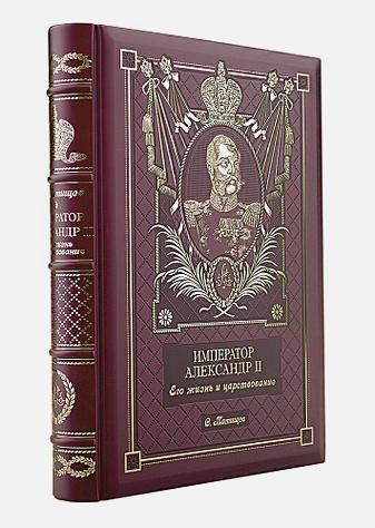 Татищев С.С. - Император Александр II. Его жизнь и царствование обложка книги