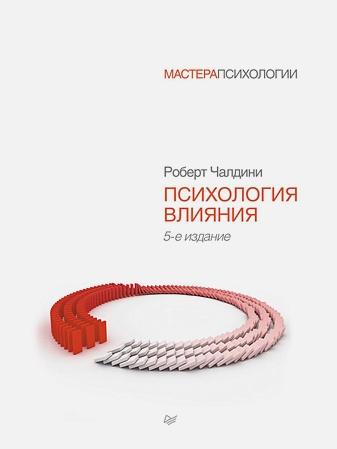 Чалдини Р - Психология влияния. 5-е изд. обложка книги