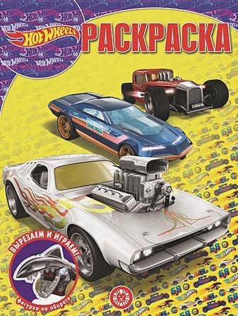 Hot Wheels. N РК 2130. Волшебная раскраска