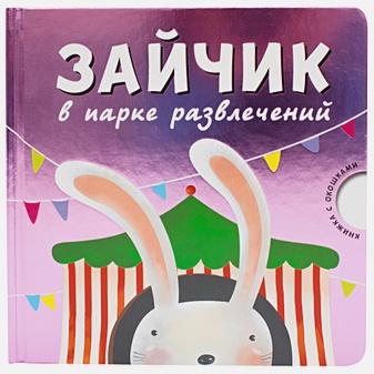 В. Вилюнова, Н. Магай - Книжка с окошками. Зайчик в парке развлечений обложка книги