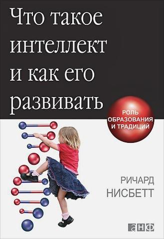 Нисбетт Р. - Что такое интеллект и как его развивать: Роль образования и традиций обложка книги