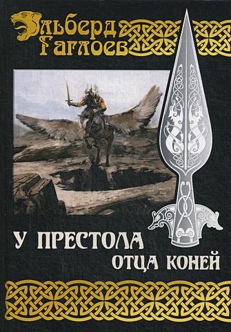 Гаглоев Э. - У Престола Отца Коней обложка книги