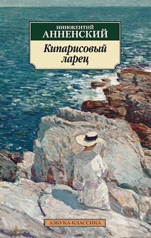Анненский И. - Кипарисовый ларец обложка книги