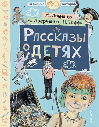 М. Зощенко, А. Аверченко, Н. Тэффи - Рассказы о детях обложка книги