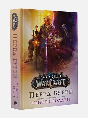 Кристи Голден - World of Warcraft. Перед бурей обложка книги