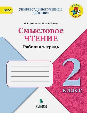 Бойкина М.В., Бубнова И.А - Бойкина. Смысловое чтение. 2 класс обложка книги