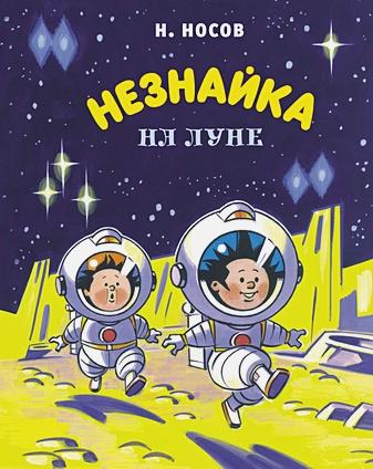 Носов Н. - Незнайка на Луне (илл. А. Борисенко) (нов.оф.) обложка книги