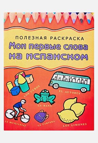 Герасина О.А. - Мои первые слова на испанском обложка книги