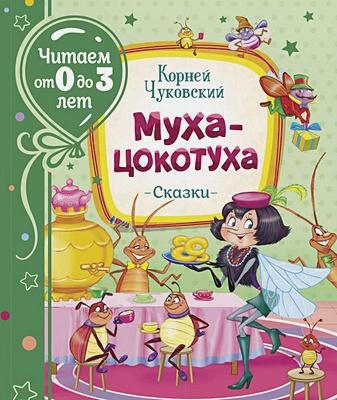 Чуковский К. И. - Муха-цокотуха обложка книги