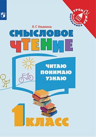 Ульяхина Л.Г. - Ульяхина. Смысловое чтение. Читаю, понимаю, узнаю. 1 класс /Тренажер младшего школьника обложка книги
