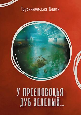 Трускиновская Д. - У Пресноводья дуб зеленый обложка книги