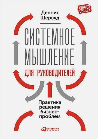 Шервуд Д. - Системное мышление для руководителей: Практика решения бизнес-проблем обложка книги