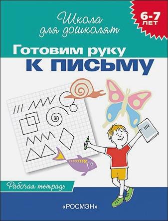 Гаврина С.Е. и др. - 6-7 лет.Готовим руку к письму (Раб.тетрадь)(1кр.) обложка книги
