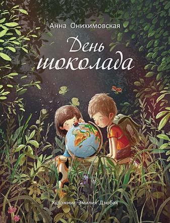 Онихимовская - 100 ЛУЧШИХ КНИГ. День шоколада обложка книги