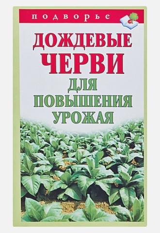 Горбунов В.В. - Дождевые черви для повышения урожая обложка книги