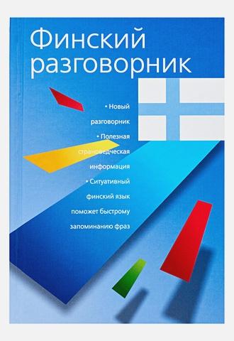 Лазарева Е.И. - Финский разговорник обложка книги
