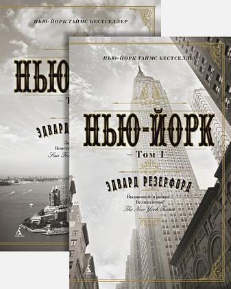 Резерфорд Э. - Нью-Йорк (в 2-х томах) (комплект) (мягк/обл.) обложка книги