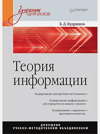 Кудряшов Б Д - Теория информации. Учебник для вузов обложка книги