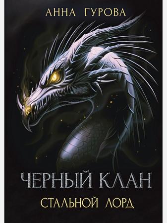 Гурова А.Е. - Черный клан. Стальной лорд обложка книги