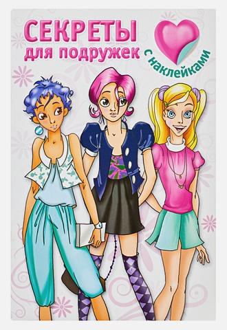 Дмитриева В.Г. - Секреты для подружек [с наклейками] обложка книги