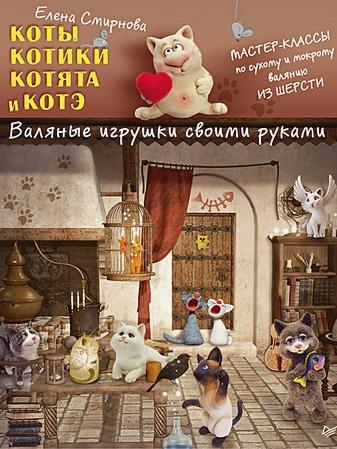 Смирнова - Смирнова.Коты,котики,котята и котэ.Валяные игрушки своими руками 978-5-496-01373-4 обложка книги