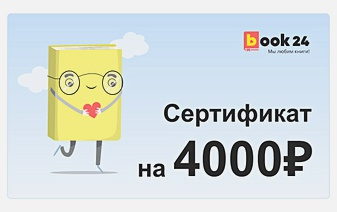 Сертификат Book24 - 4000