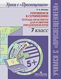 Шапиро Н. А. - Шапиро. Готовимся к сочинению. Тетрадь-практикум для развития письменной речи. 7 кл.                обложка книги