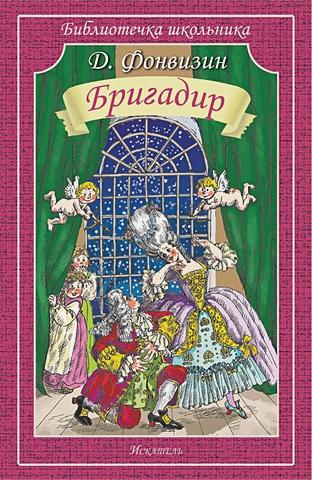 Фонвизин Д. - Бригадир обложка книги