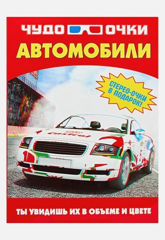 Резько И.В. - Чудо-очки 3D.Автомобили обложка книги