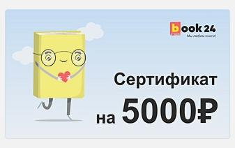 Сертификат Book24 - 5000