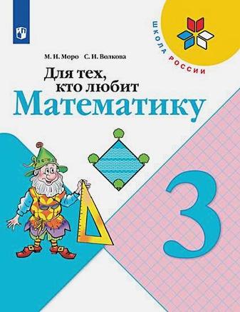 Моро М. И., Волкова С. И. - Моро. Для тех, кто любит математику. 3 класс. /ШкР обложка книги
