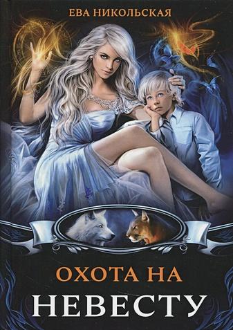 Никольская Е.Г. - Охота на невесту обложка книги
