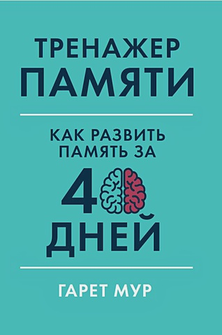 Мур Г. - Тренажер памяти: Как развить память за 40 дней обложка книги