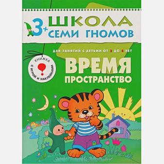 Дарья Денисова - ШСГ Четвертый год обучения. Время, пространство. обложка книги
