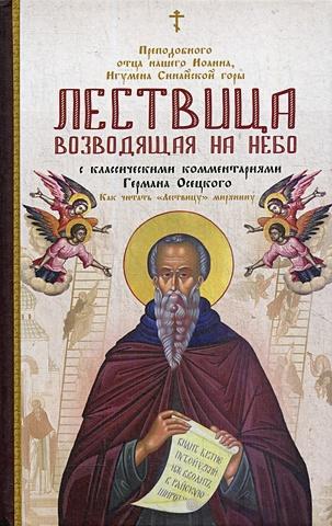 """Лествица, возводящая на Небо, с классическими комментариями игумена Германа (Осецкого) Как читать """"Лествицу"""" мирянину"""