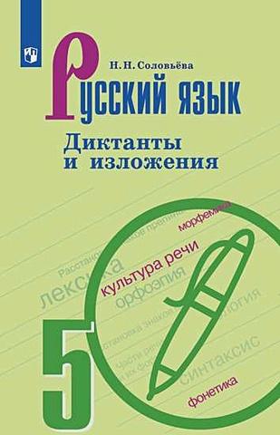 Соловьёва Н.Н. - Соловьёва. Русский язык. Диктанты и изложения. 5 класс обложка книги