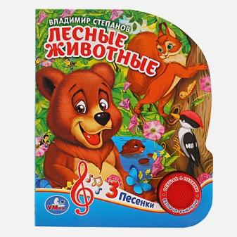 В. Степанов - Лесные животные обложка книги