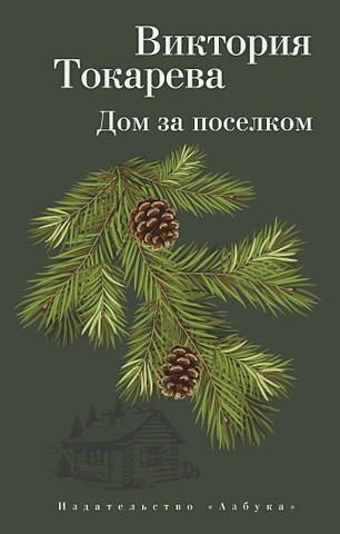 Токарева В. - Дом за поселком обложка книги
