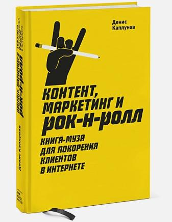 Денис Каплунов - Контент, Маркетинг и рок-н-ролл (новая обложка) обложка книги