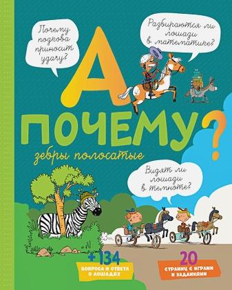 Мативе Э. - А почему зебры полосатые? обложка книги